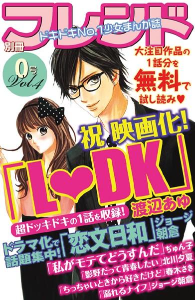 別冊フレンド0号 Vol.4