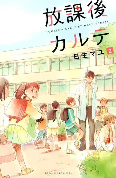 放課後カルテ (2)