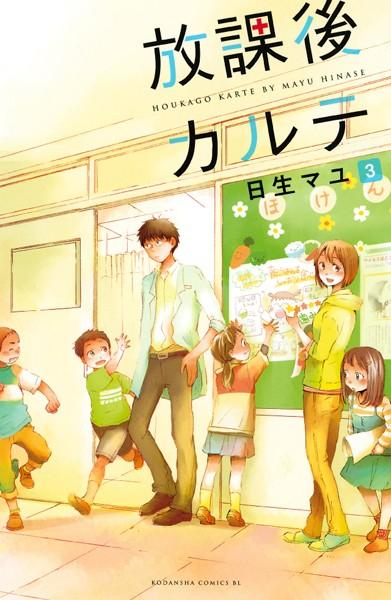 放課後カルテ (3)