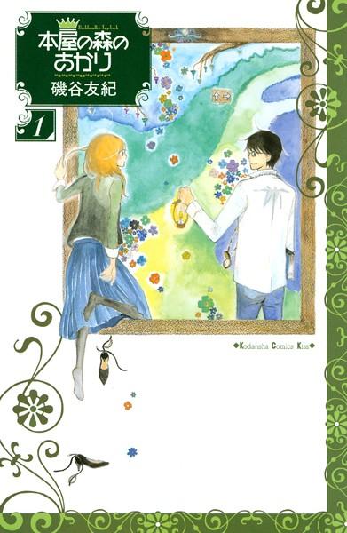 本屋の森のあかり Buchhandler-Tagebuch 1