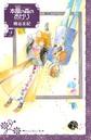 本屋の森のあかり Buchhandler-Tagebuch 2