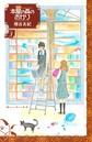 本屋の森のあかり Buchhandler-Tagebuch 3