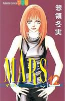 MARS 12