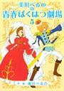 美川べるのの青春ばくはつ劇場 5