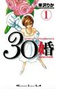 30婚 miso-com 30代彼氏なしでも幸せな結婚をする方法 1