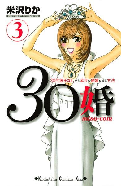 30婚 miso-com 30代彼氏なしでも幸せな結婚をする方法 3