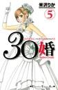 30婚 miso-com 30代彼氏なしでも幸せな結婚をする方法 5