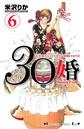 30婚 miso-com 30代彼氏なしでも幸せな結婚をする方法 6
