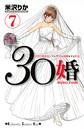 30婚 miso-com 30代彼氏なしでも幸せな結婚をする方法 7