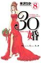 30婚 miso-com 30代彼氏なしでも幸せな結婚をする方法 8
