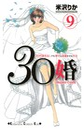 30婚 miso-com 30代彼氏なしでも幸せな結婚をする方法 9