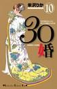 30婚 miso-com 30代彼氏なしでも幸せな結婚をする方法 10