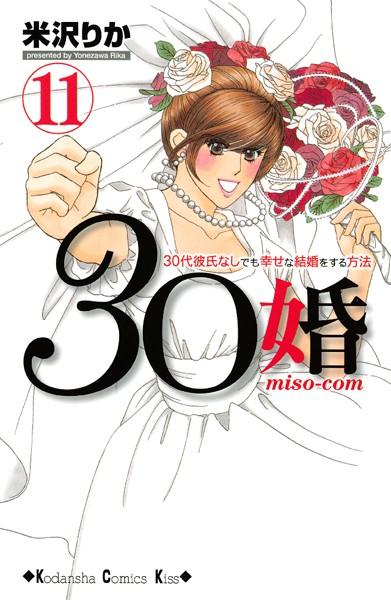 30婚 miso-com 30代彼氏なしでも幸せな結婚をする方法 11
