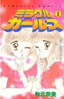ミラクル☆ガールズ (1)