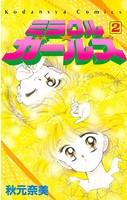 ミラクル☆ガールズ (2)