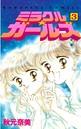 ミラクル☆ガールズ (3)