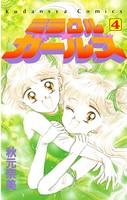 ミラクル☆ガールズ (4)