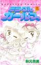 ミラクル☆ガールズ (5)