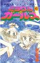 ミラクル☆ガールズ (6)