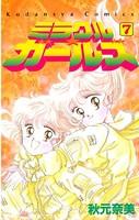 ミラクル☆ガールズ (7)