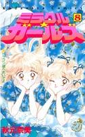 ミラクル☆ガールズ (8)