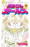 ミラクル☆ガールズ (9)