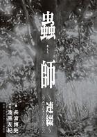 蟲師〜連綴〜 二〇〇四〇七〇九-二〇〇六〇八〇八