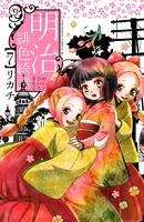 明治緋色綺譚 (7)