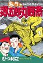 名門! 源五郎丸厩舎 (1)
