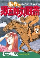 名門! 源五郎丸厩舎 (2)