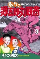 名門! 源五郎丸厩舎 (3)