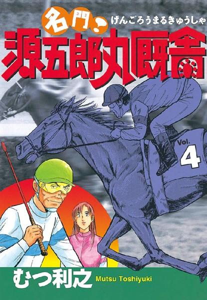 名門! 源五郎丸厩舎 (4)