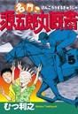 名門! 源五郎丸厩舎 (5)