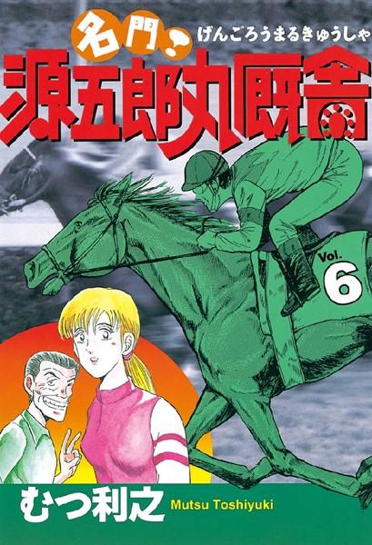 名門! 源五郎丸厩舎 (6)
