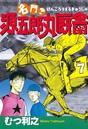 名門! 源五郎丸厩舎 (7)
