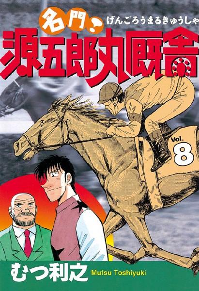 名門! 源五郎丸厩舎 (8)
