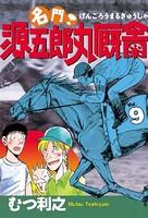 名門! 源五郎丸厩舎 (9)