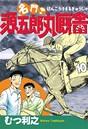 名門! 源五郎丸厩舎 (10)