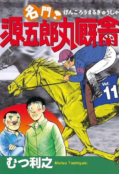 名門! 源五郎丸厩舎 (11)