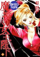 薬師寺涼子の怪奇事件簿 魔境の女王陛下 2