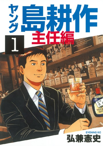 ヤング 島耕作 主任編 (1)