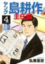 ヤング 島耕作 主任編 (4)