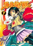 リトル・ジャンパー (7)