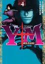 Y十M(ワイじゅうエム)〜柳生忍法帖〜 4