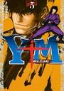 Y十M(ワイじゅうエム)〜柳生忍法帖〜 5
