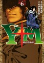 Y十M(ワイじゅうエム)〜柳生忍法帖〜 6