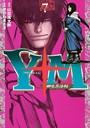 Y十M(ワイじゅうエム)〜柳生忍法帖〜 7