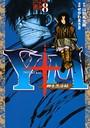 Y十M(ワイじゅうエム)〜柳生忍法帖〜 8