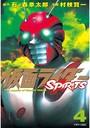 仮面ライダーSPIRITS (4)