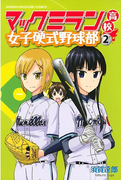 マックミラン高校女子硬式野球部 2